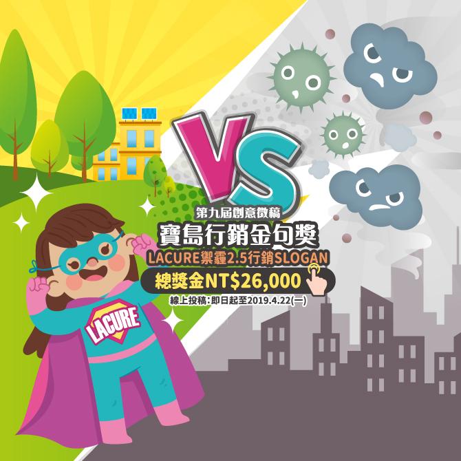 寶島行銷金句獎「LACURE禦霾2.5行銷slogan」