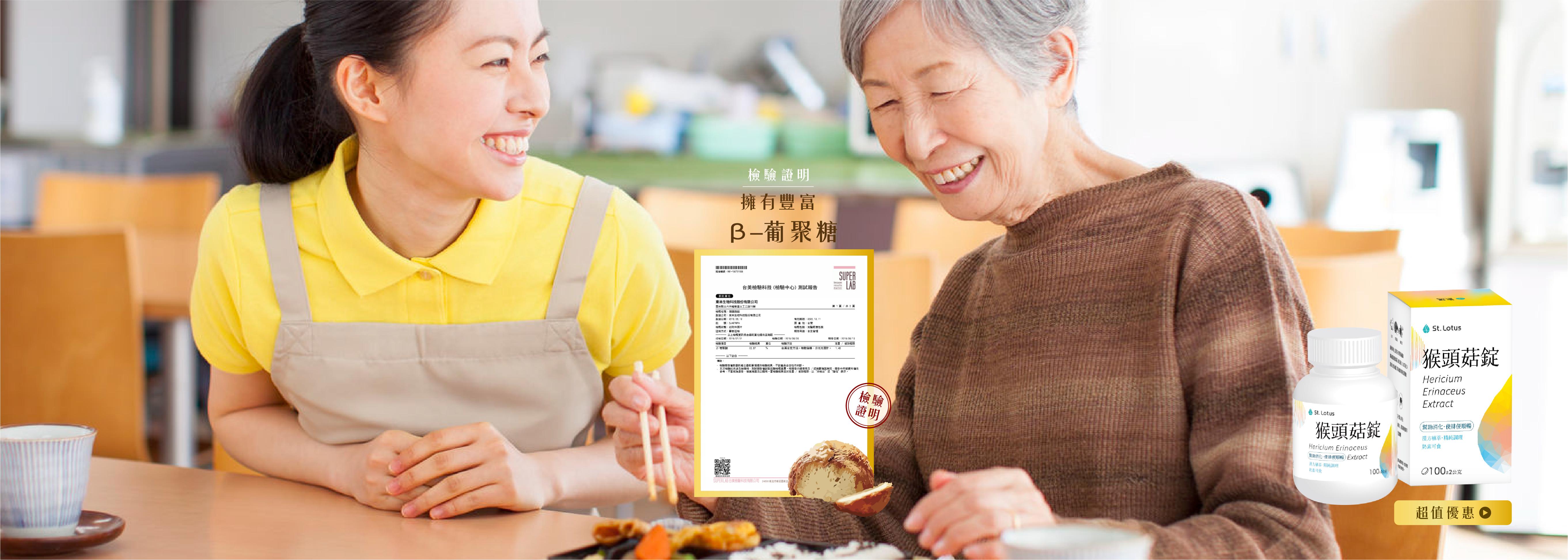 【限定優惠】猴頭菇錠,常保健康人生滿分!