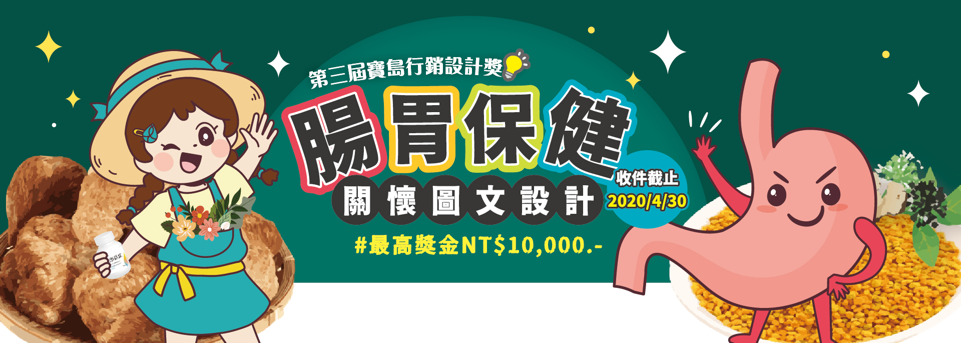 第三屆寶島行銷設計獎-聖蓮『腸胃保健關懷圖文設計』創意徵稿公告