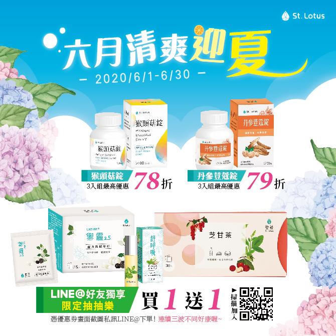 【6月清爽迎夏】加碼LINE@限定抽抽樂!