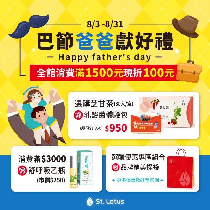 【㊇節爸爸獻好禮】8/3-8/31官網消費滿$3000即贈舒呼吸乙罐!