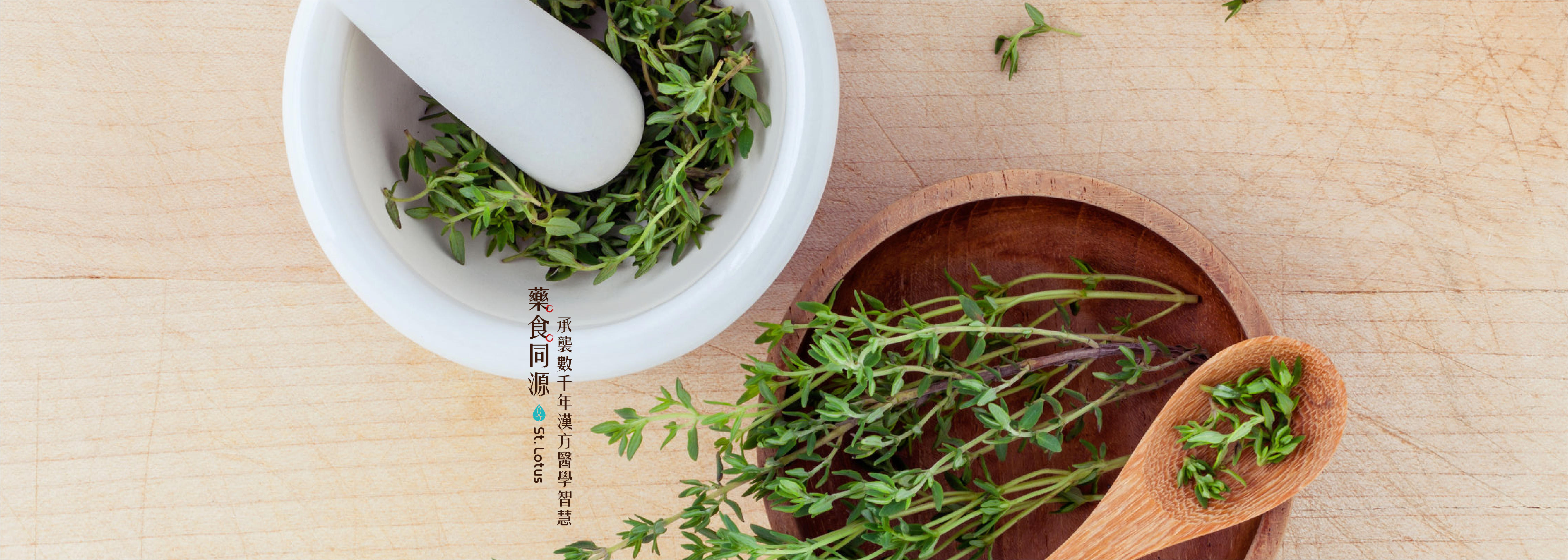 【藥食同源】承襲數千年漢方醫學智慧,了解更多聖蓮生技