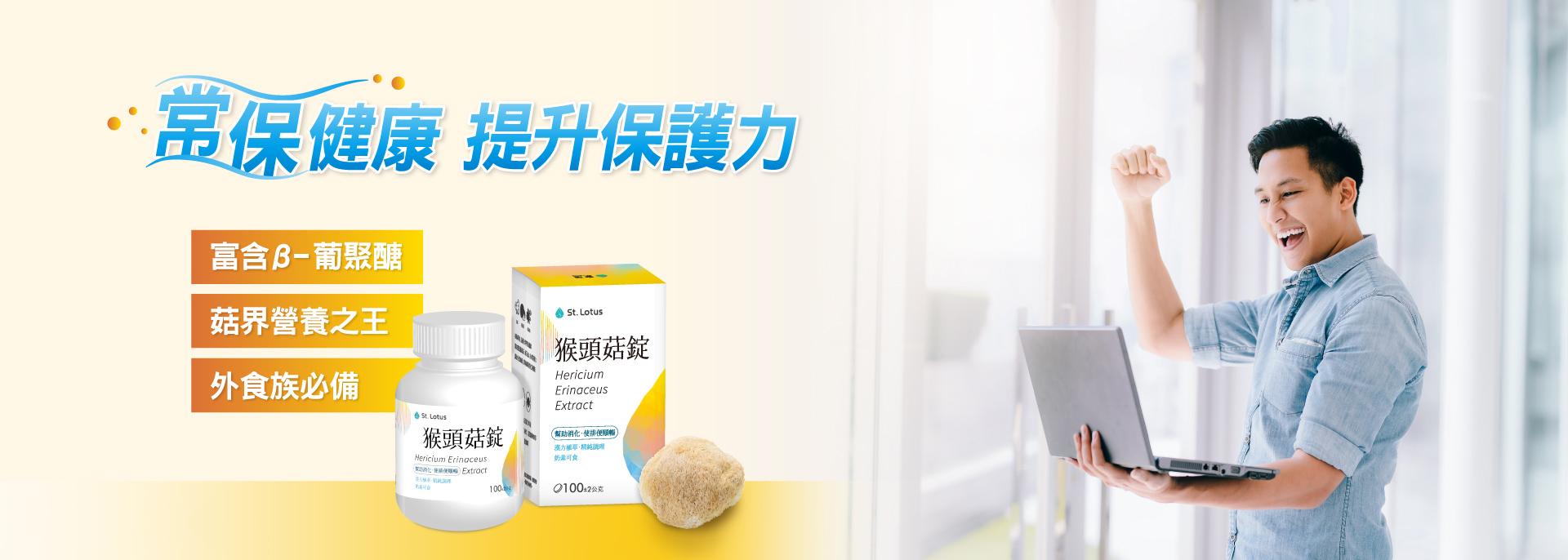【猴頭菇】腸保健康 提升保護力