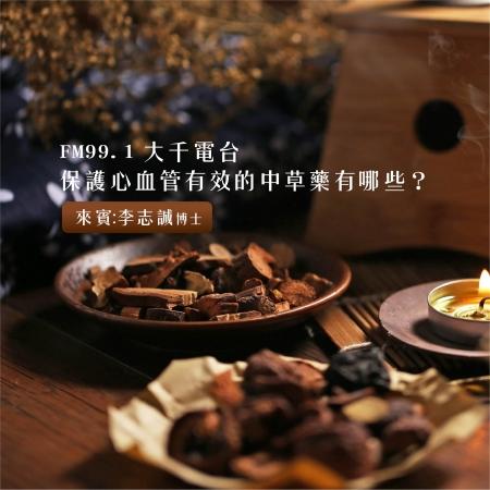【FM99.1大千電台】保護心血管有效中草藥有哪些? /李志誠 博士