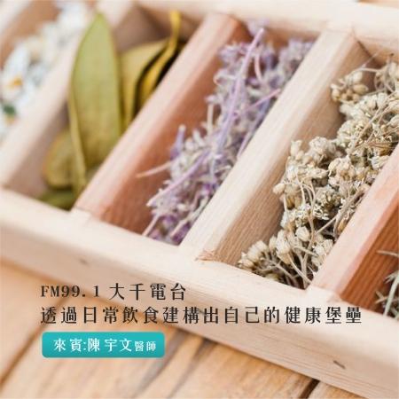 【FM99.1大千電台】透過日常飲時建構出自己的健康堡壘/陳宇文 醫師(上集)