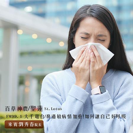 【FM99.1大千電台】鼻過敏病情加重!/劉秀春院長 (上集)
