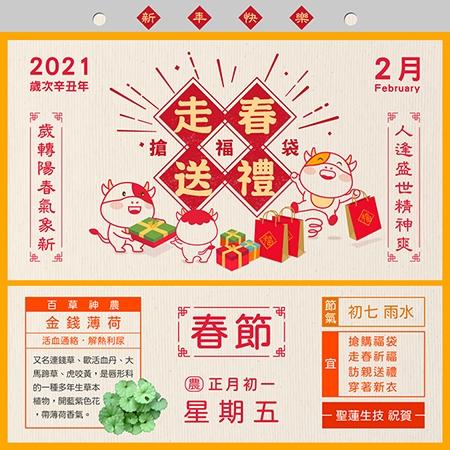 聖蓮St.Lotus【2021新春祝賀圖】