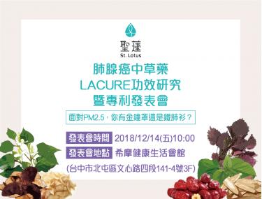 聖蓮生技於2018/12/14舉行「肺腺癌中草藥LACURE功效研究發表會」