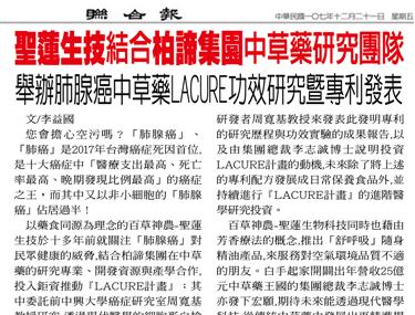 【聯合報】聖蓮生技結合柏諦集團中草藥研究團隊,舉辦肺腺癌中草藥LACURE功效研究暨專利發表