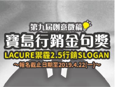 第九屆寶島行銷金句獎-聖蓮「LACURE禦霾2.5行銷slogan」創意金句徵稿
