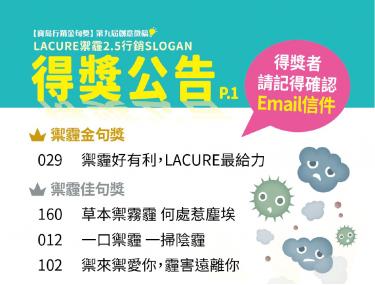【得獎名單公告】第九屆寶島行銷金句獎-聖蓮「LACURE禦霾2.5行銷slogan」創意金句徵稿