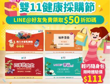 【雙11健康採購節】開跑啦~首次最低61折!加入官網LINE@好友再折$50元,囤貨就趁這一檔!