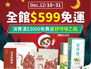 【暖心聖誕就在▸St.Lotus】即日起至12/31止,全館消費滿$599免運費!還有多種組合優惠等著你!