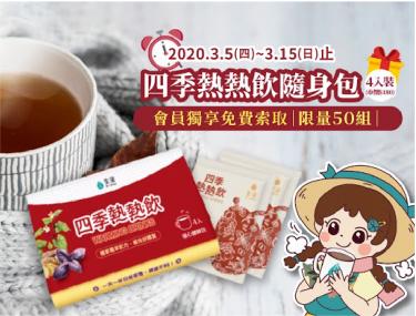 【3月會員獨享】免費索取▸聖蓮-四季熱熱飲隨身包|限量50組,送完為止|活動期間:2020/3/5至3/15止