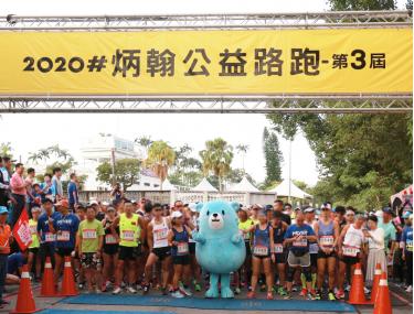 【公益活動剪影】創世基金會2020 RUN FOR DREAM 炳翰礁溪公益路跑