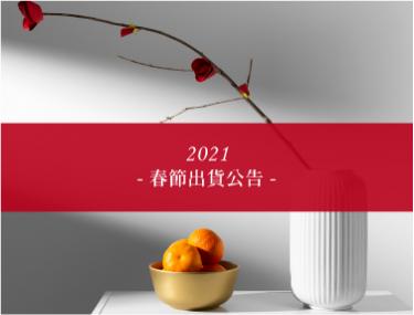 【春節期間異動公告】因春節連續假期,於2/10(三)-2/16(二)暫停出貨與客服