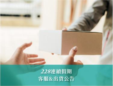 【228連假異動公告】配合228連續假期,於2/27(六)-3/1(一)暫停出貨與客服