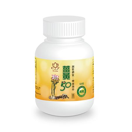 調整體質 薑黃50(60粒/罐)
