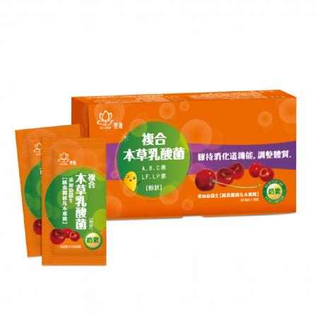 嚴選植物精華 複合本草乳酸菌(20入/盒)