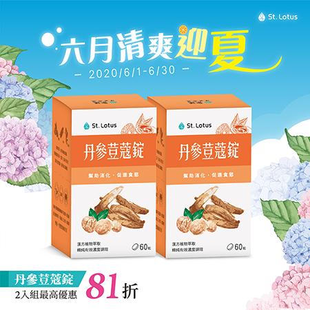 官網81折熱銷▸丹參荳蔻錠2入組(60粒/罐)