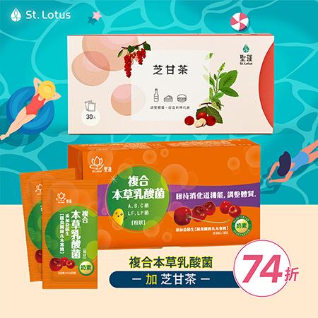 清爽一夏組▸芝甘茶+複合本草乳酸菌