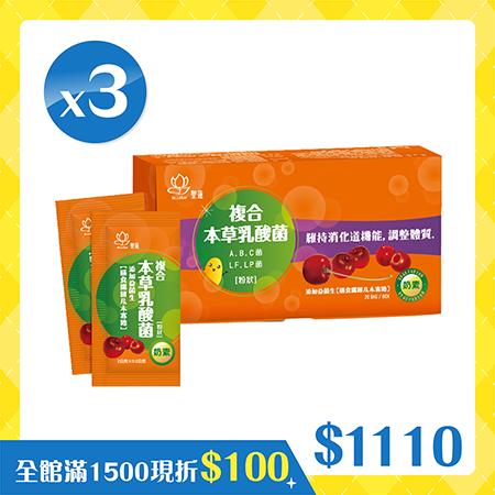 【㊇節爸爸獻好禮】複合本草乳酸菌▸打敗壞菌3入組(20入/盒)◆ 附品牌精美提袋