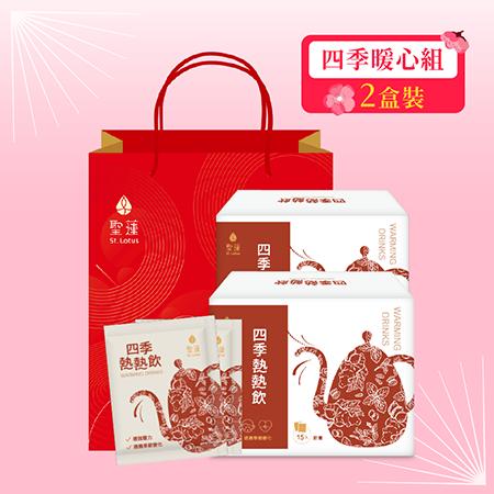 【四季暖心組】限時75折↓ 四季熱熱飲2盒裝+贈精美品牌提袋