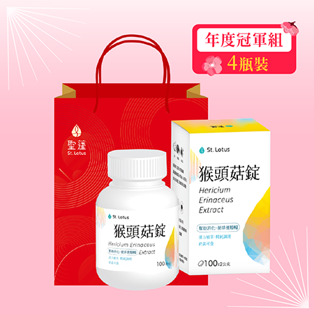 【年度冠軍組】限時78折↓ 猴頭菇錠4瓶裝+贈精美品牌提袋