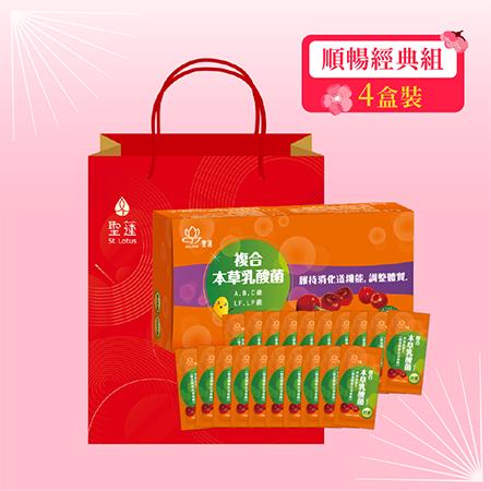 【順暢經典組】73折↓ 複合本草乳酸菌4盒裝+贈精美品牌提袋