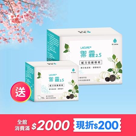 ✿春日保健賞Spring Day✿ 【禦霾2.5買一送一 共30包】▸滿$2000現折$200