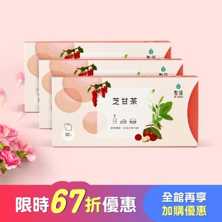 【幸福健康送】代謝力UP↑芝甘茶3入祖