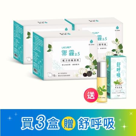 漢方清潤茶 LACURE 禦霾2.5 三入組 (15包/盒) +贈舒呼吸