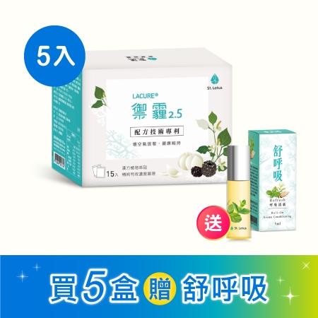 漢方清潤茶 LACURE 禦霾2.5 五入組 (15包/盒) +贈舒呼吸