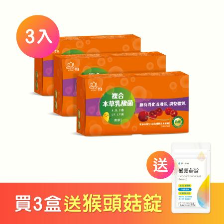 換季調體質【聖蓮】複合本草乳酸菌3入組+贈猴頭菇錠七日份隨手包