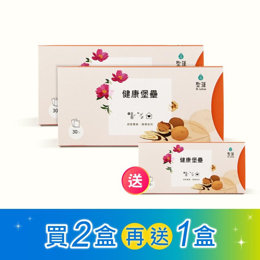 【買2送1】健康堡壘2入組+贈健康堡壘正貨乙盒
