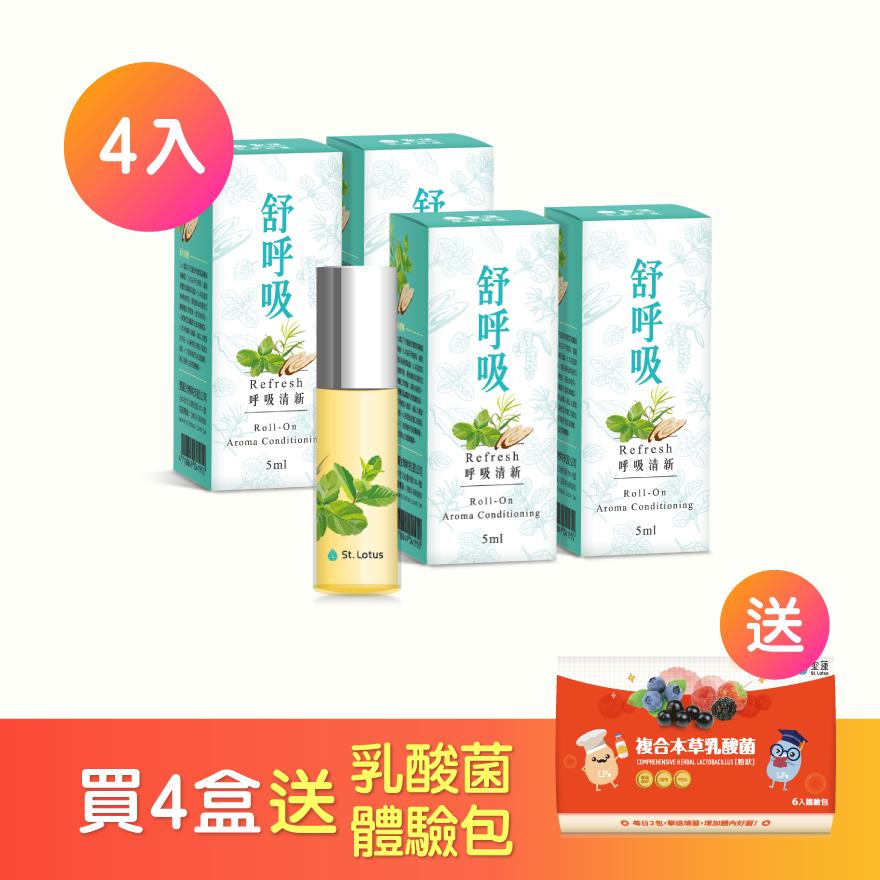 植物精油滾珠瓶【聖蓮】舒呼吸四入組+贈乳酸菌六日份體驗包乙包